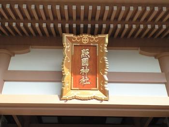 2008年鹿児島旅行羽田にて携帯写真 029.jpg