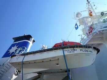 2009年9月27日(日)海上保安庁巡視船くりこま 015.jpg