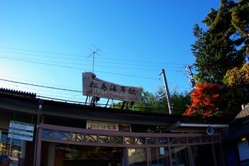 2010年11仙台遠征P7・ブログ用3 007.jpg