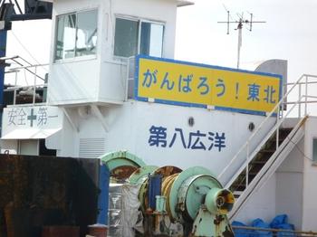 2011年10月5日(水)秋田港・水産庁はやまLUMIX・ブログ用 006.jpg