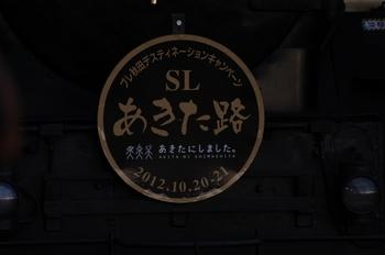 2012年10月20日(土)SLあきた路号P7・保存用 031.jpg