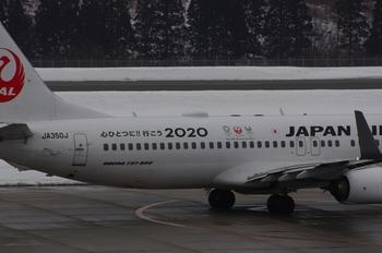 2017年3月14日(火)秋田空港・遠東航空・K3保存用 077.JPG