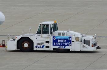 2017年4月25日(火)秋田空港・ぐでたまエバー・K3保存用 212RAW1.jpg