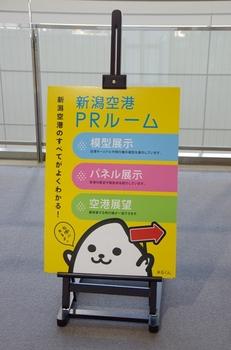 2017年8月5日(土)県外遠征・新潟空港と新潟駅・K5Ⅱs保存用 006.JPG